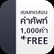แบบทดสอบ คำศัพท์ 1000 คำ by Infinity App
