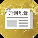 刀剣乱舞まとめったー for とうらぶ by QoQuu LLP