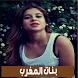 تعارف على بنات المغرب 2017 by EL OUAHABI Dev