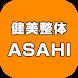 仙台唯一の「慢性腰痛専門整体院」~健美整体 ASAHI~ by GMO Digitallab, Inc.
