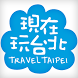 Travel Taipei by 臺北市政府