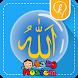 Allah Baik ya by PT Akal Interaktif