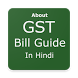 GST Guide In Hindi