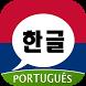 Aprender Coreano Amino em Português
