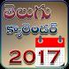 Simple Telugu Calendar 2017 by RA Creations