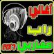 أغاني راب مغاربي 2017 by simodevapp96