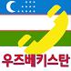 우즈베키스탄(uzbek) 국제전화 - 무료국제전화 체험 by SK브로드밴드 고품질 국제전화 서비스