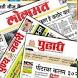Marathi Newspapers of India