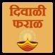 Diwali Faral