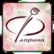 Цветы Флорина by Art-App