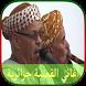 أغاني القصبة جزائرية 2018 by gamedev870