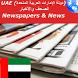 UAE Newspapers
