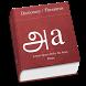 English to Tamil Dictionary by Sudhakar Kanakaraj