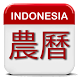 Indonesia Chinese Lunar Calendar by Yuno Solutions
