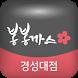 봉봉까스 경성대점 by BARO corp.