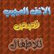 الانف العجيب - المكتبة الخضراء by mca14