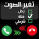 غير صوتك أثناء المكالمة برنامج تغيير الصوت Pro by ReccoAppsV2.0
