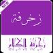 زخرفة اسماء - زخرفة النصوص - زخرفة رسائل ومنشورات by AMM INC