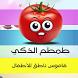 طمطم الذكي قاموس ناطق للأطفال by ONLYPS