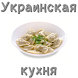 Рецепты украинской кухни by receptiandr
