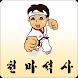 천마석사태권도 by 태권아이