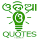 Odia Quotes by OdiaWeb Network