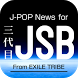 三代目JSB from EXILE TRIBE News by StudioAriko