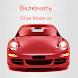 Driving mode, режим автомобиль by Марк Журавлев