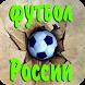 Лига России футбол, таблица by Kisjhka