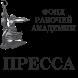 ФРА пресса by Фонд Рабочей Академии (Москва)