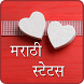 Marathi Status by Shivansh