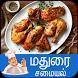madurai samayal tamil by tamilan samayal