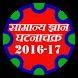 GK for SSC-Railway-Banking-IAS by Jitendra Sharma