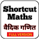 Vedic Maths -Tricks & Training by Daily1App