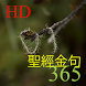 365 聖經金句 HD by KenMac Holdings Limited