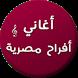 اغاني افراح مصرية by developperforarabas