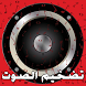 تضخيم الصوت - Volume Booster by SmartTeamTC