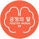 STEAM123 긍정의 말 - 스팀, 교육, 창의 by Hot Line