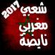 شعبي مغربي نايضة 2017