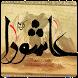 زیارت عاشورا by adel tehrani