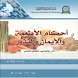 أحكام الأطعمة والايمان والنذور by جامعة العلوم والتكنولوجيا - اليمن