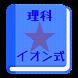 【無料】イオン式アプリ:化学式の次はこれ(男子用) by Smart Lab