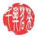 台灣千興茗茶 by PCSTORE(8)