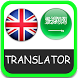 English Arabic Translator by HugeDev