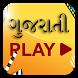 Gujarati Entertainment(Dayro, Jokes, Natak, Garba)