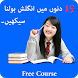 Learn English From Urdu by IqraTechno