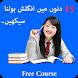 Learn English From Urdu