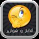 الغاز و فوازير by Wasafat - وصفات