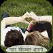 प्यार मोहब्बत शायरी by Desi Tamnchey