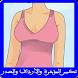 تكبير المؤخرة والأرداف والصدر by wasafat tabi3iya